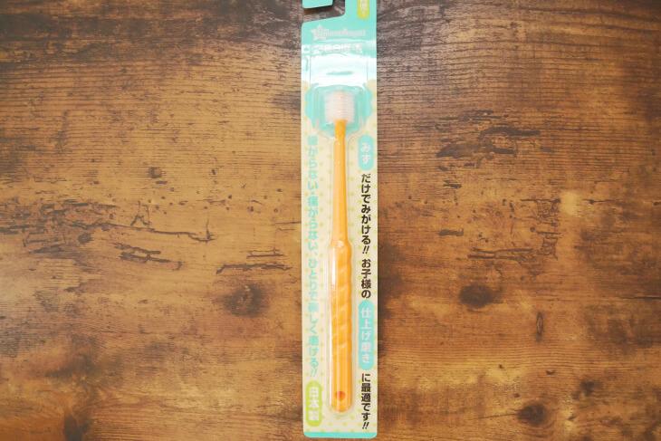 西松屋の水だけで磨ける360度毛お子様用ハブラシ パッケージ画像
